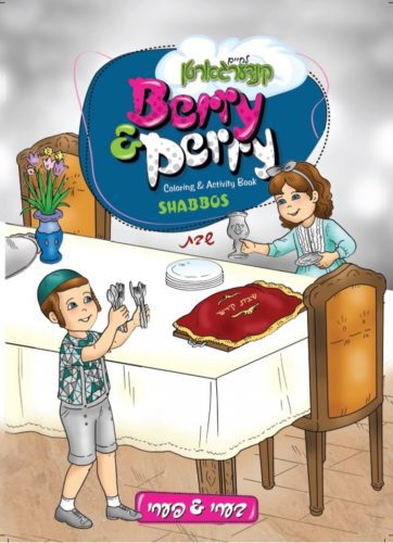 34997-60b4cef9661072-48456342-berry-and-perry-shabbos-coloring-book-1-lightbox