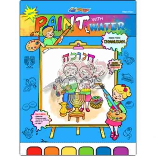 35355-609007d26e51f6-95246774-paint-with-water-chanuka-large