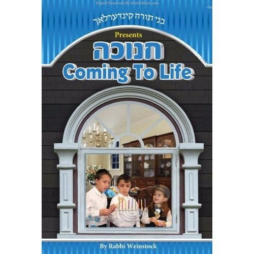 chanukah-coming-to-life-front-page-page-001