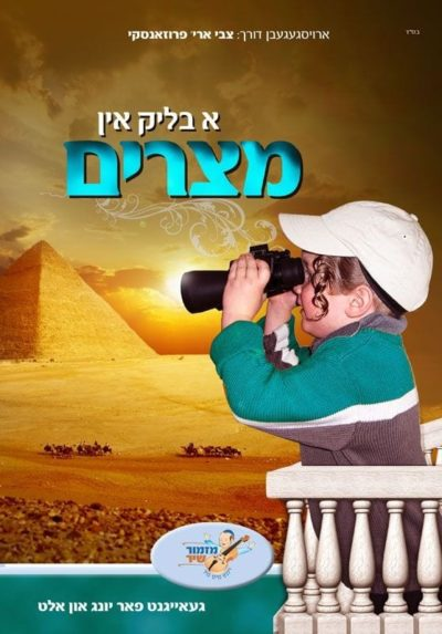cover-and-back-blick-in-mitzrayim-web