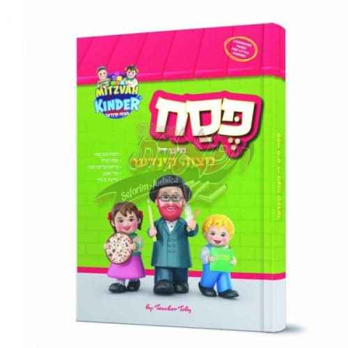 pesach-book-large