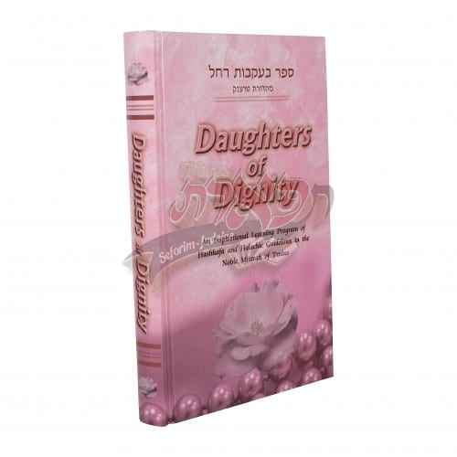 1171-60994e0ad2c403-61997005-daughters-of-dignity-1-large